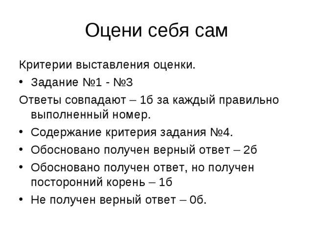 Оцени себя сам Критерии выставления оценки. Задание №1 - №3 Ответы совпадают...