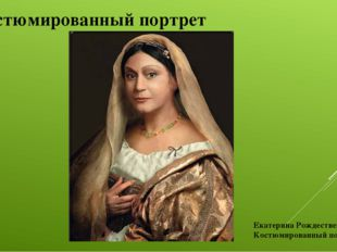 Костюмированный портрет Екатерина Рождественская Костюмированный портрет