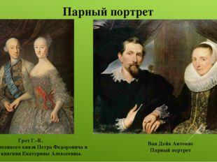 Парный портрет Грот Г.-К. Портрет великого князя Петра Федоровича и великой к