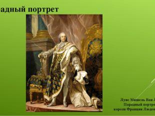 Парадный портрет Луис Мишель Ван Лоо Парадный портрет короля Франции Людовика