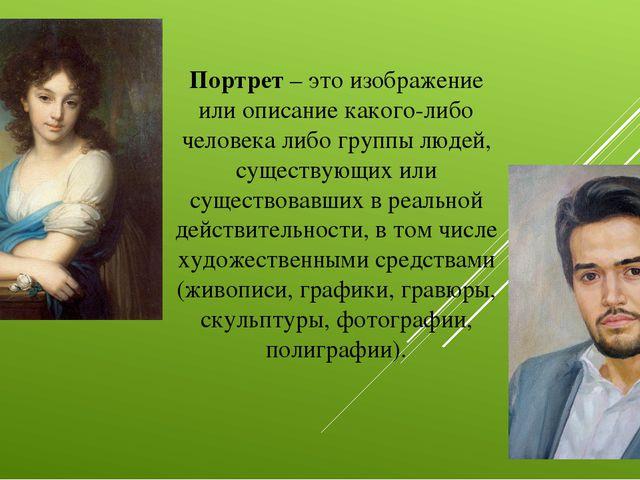 Портрет – это изображение или описание какого-либо человека либо группы людей...