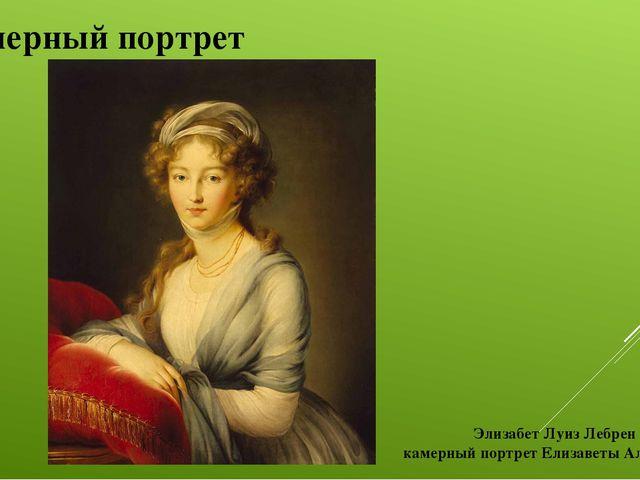 Камерный портрет Элизабет Луиз Лебрен камерный портрет Елизаветы Алексеевны