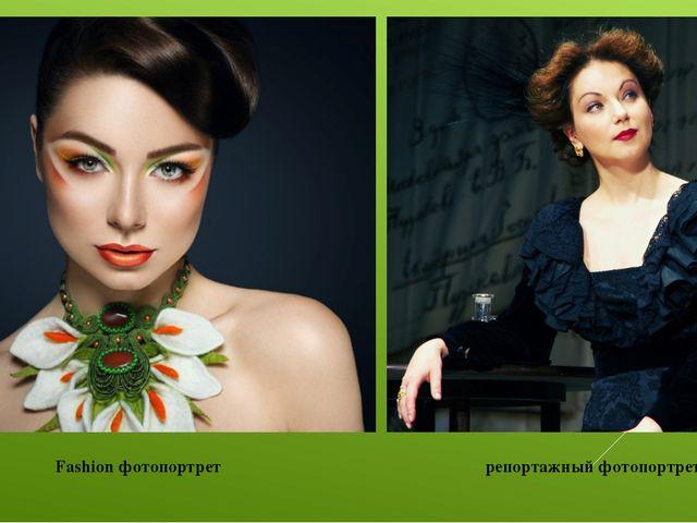 Fashion фотопортрет репортажный фотопортрет