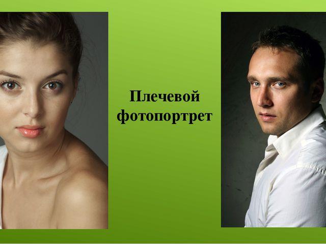 Плечевой фотопортрет