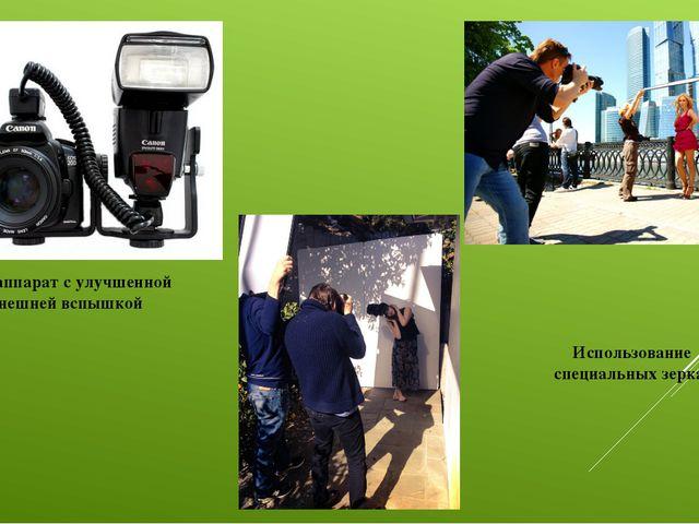Фотоаппарат с улучшенной внешней вспышкой Использование специальных зеркал