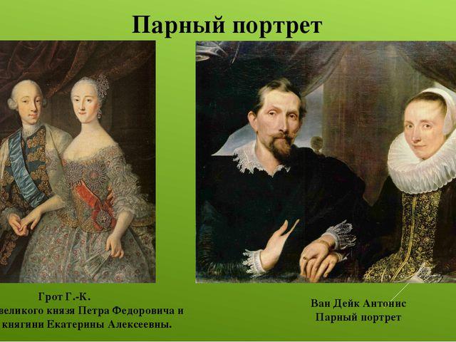 Парный портрет Грот Г.-К. Портрет великого князя Петра Федоровича и великой к...