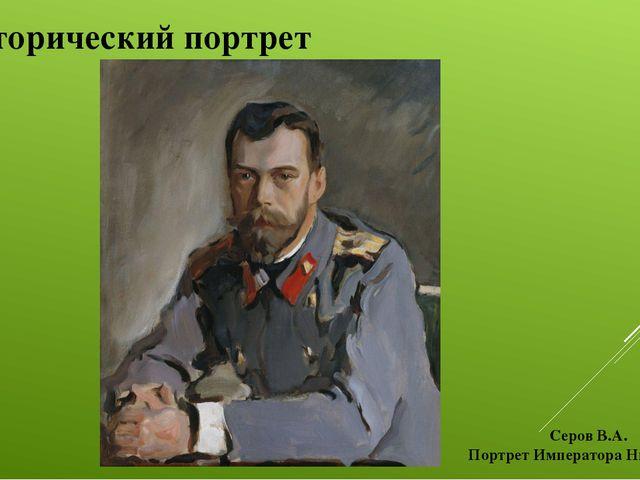 Исторический портрет Серов В.А. Портрет Императора Николая II.