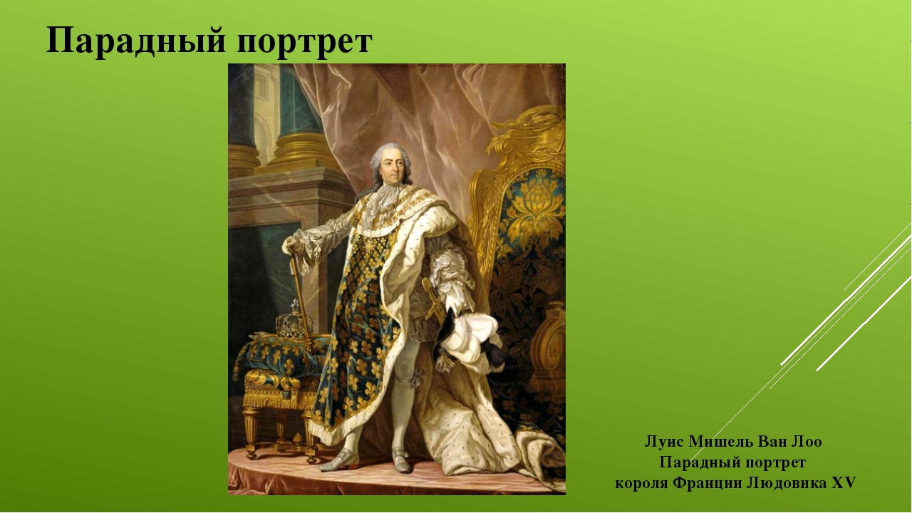 Парадный портрет Луис Мишель Ван Лоо Парадный портрет короля Франции Людовика...