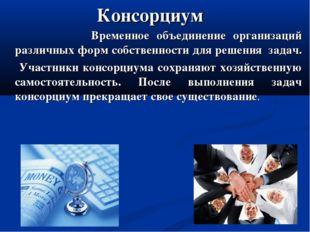 Консорциум Временное объединение организаций различных форм собственности для
