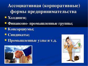 Ассоциативная (корпоративные) формы предпринимательства Холдинги; Финансово-