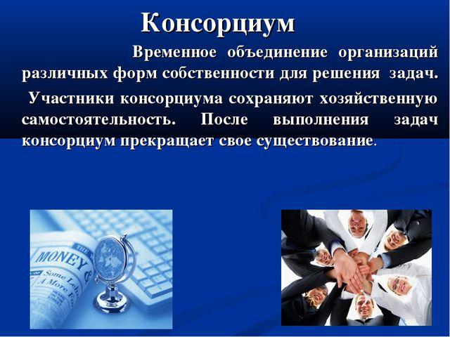 Консорциум Временное объединение организаций различных форм собственности для...
