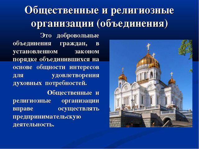Общественные и религиозные организации (объединения) Это добровольные объедин...