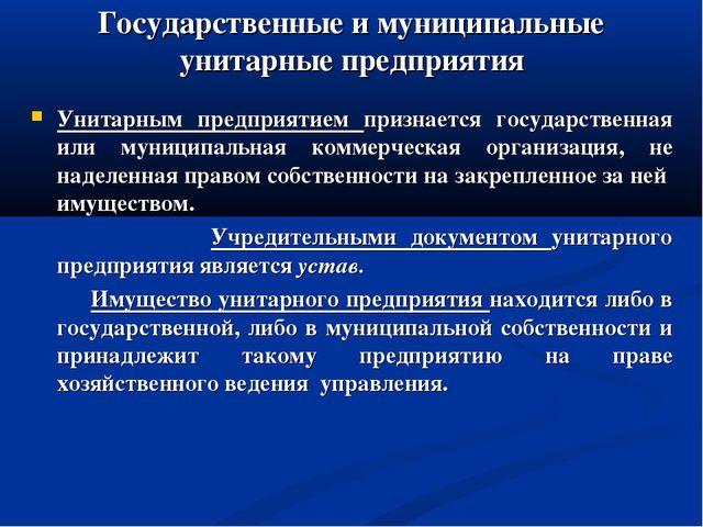 Государственные и муниципальные унитарные предприятия Унитарным предприятием...