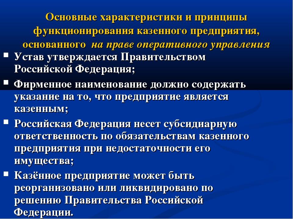 Основные характеристики и принципы функционирования казенного предприятия, о...