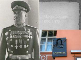 С.М.Кривошеин г.1899-1978