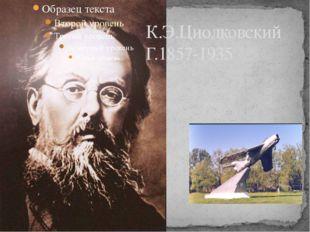 К.Э.Циолковский Г.1857-1935
