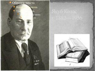 Якуб Колас г. 1882—1956
