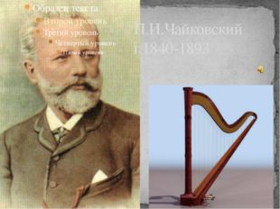 П.И.Чайковский г.1840-1893