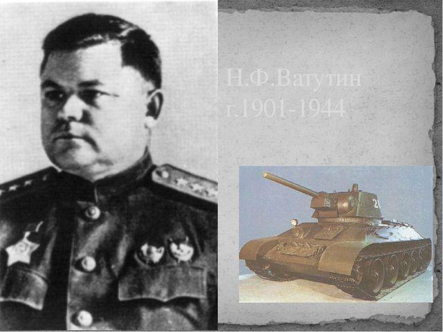 Н.Ф.Ватутин г.1901-1944