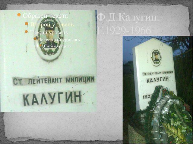 Ф.Д.Калугин. Г.1929-1966