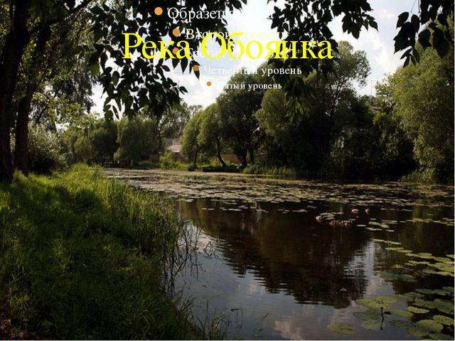 Река Обоянка