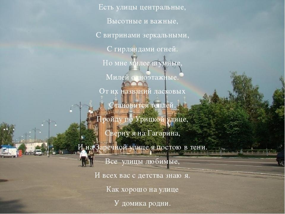 Есть улицы центральные, Высотные и важные, С витринами зеркальными, С гирлянд...
