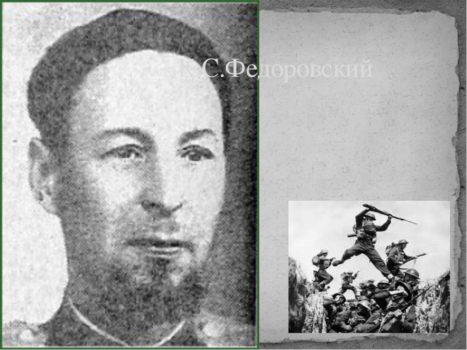 К.С.Федоровский