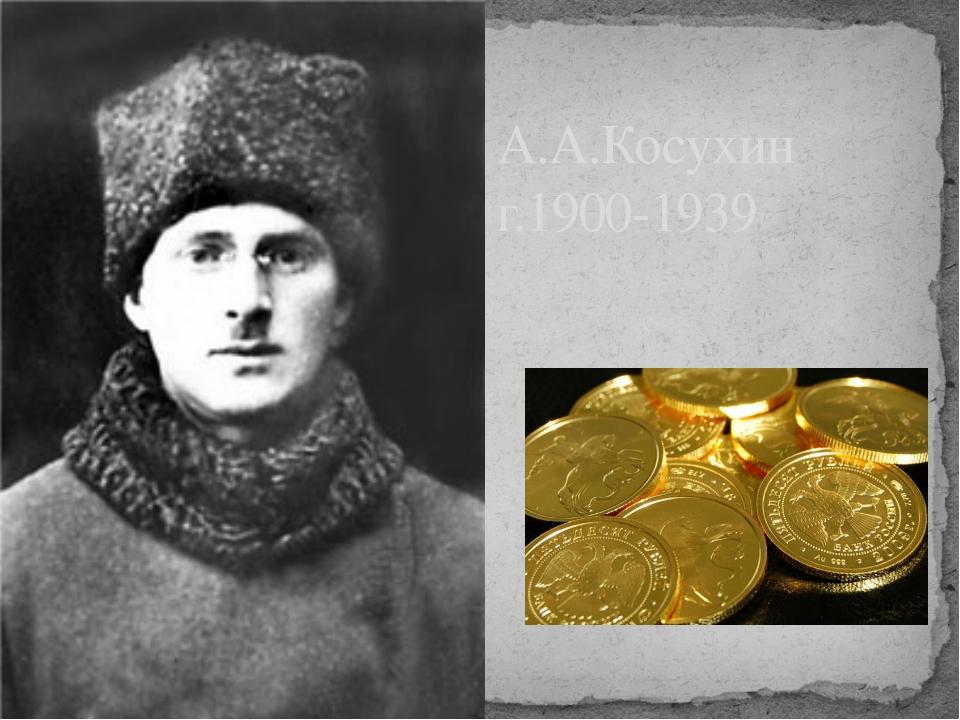 А.А.Косухин г.1900-1939