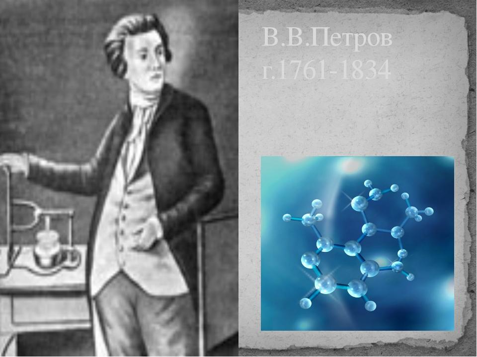 В.В.Петров г.1761-1834