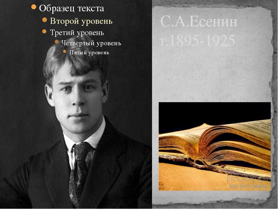 С.А.Есенин г.1895-1925
