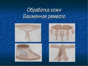 Обработка кожи Башмачное ремесло
