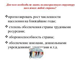 Для чего необходимо знать половозрастную структуру населения любой страны? пр
