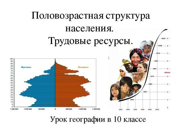 Урок географии в 10 классе Половозрастная структура населения. Трудовые ресур...