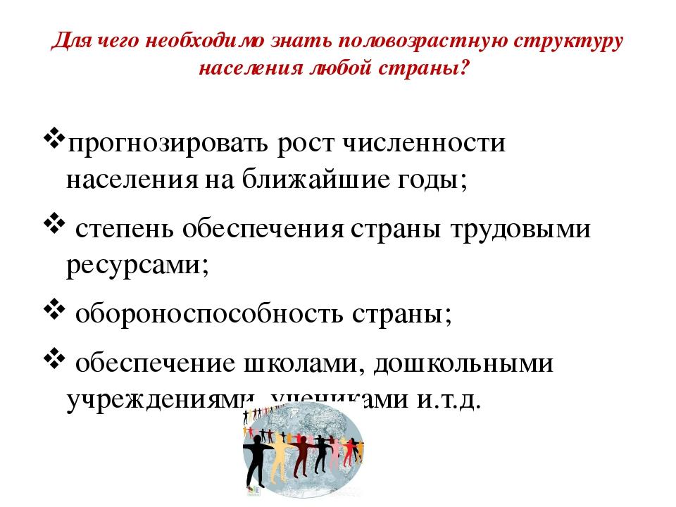 Для чего необходимо знать половозрастную структуру населения любой страны? пр...