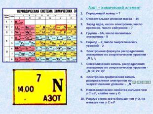 Азот – химический элемент Порядковый номер – 7 Относительная атомная масса –