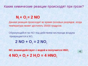 N2 + O2 = 2 NO Данная реакция происходит во время грозовых разрядов, когда т