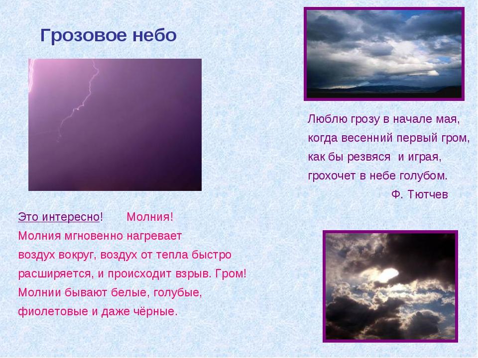 Это интересно! Молния! Молния мгновенно нагревает воздух вокруг, воздух от те...