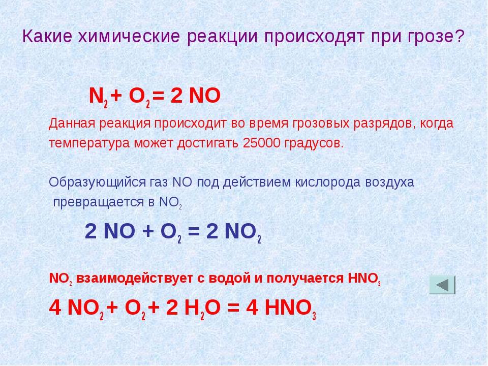 N2 + O2 = 2 NO Данная реакция происходит во время грозовых разрядов, когда т...
