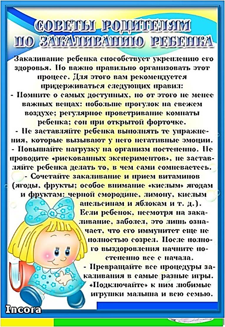 C:\Users\ПР\Desktop\памятки для родителей\27022015041.jpg