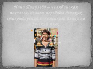Нина Пикулева – челябинская поэтесса, делает переводы детских стихотворений с