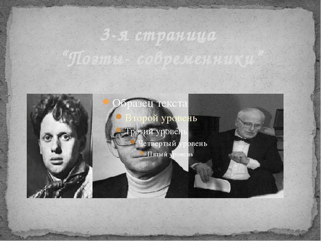 """3-я страница """"Поэты- современники"""""""