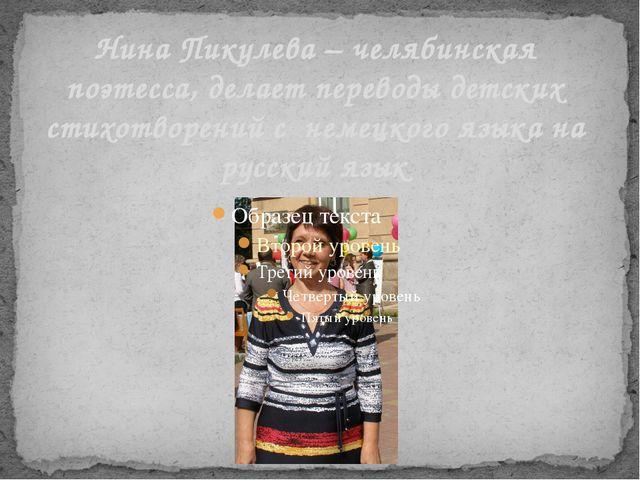 Нина Пикулева – челябинская поэтесса, делает переводы детских стихотворений с...