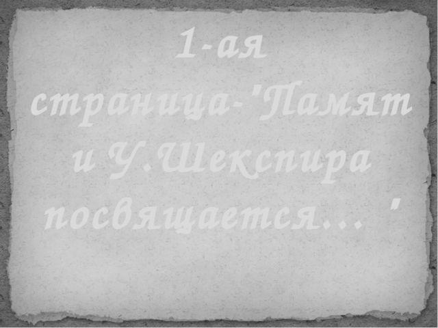 """1-ая страница-""""Памяти У.Шекспира посвящается… """""""