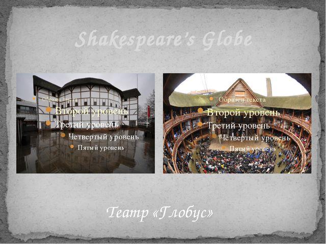 Театр «Глобус» Shakespeare's Globe