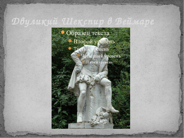 Двуликий Шекспир в Веймаре