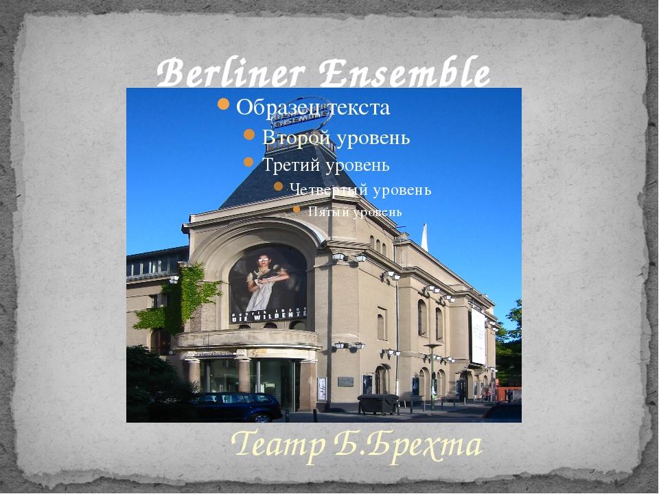 Театр Б.Брехта Berliner Ensemble
