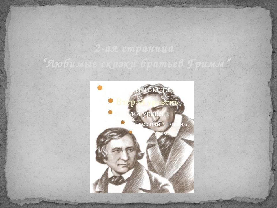 """2-ая страница """"Любимые сказки братьев Гримм"""""""