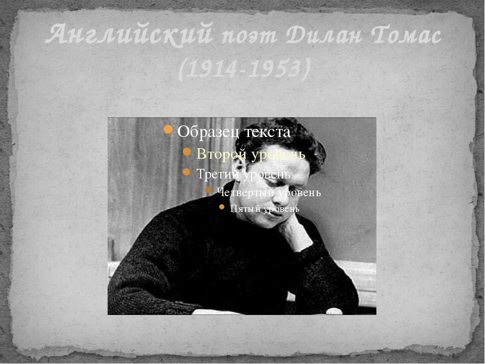 Английский поэт Дилан Томас (1914-1953)