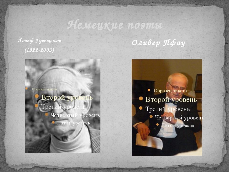 Йозеф Гуггенмос (1922-2003) Немецкие поэты Оливер Пфау