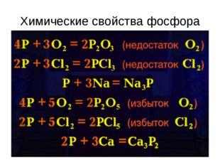 Химические свойства фосфора